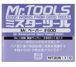 MR.WATERPROOF SAND PAPER 600