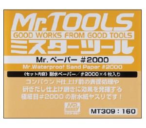 MR.WATERPROOF SAND PAPER 2000