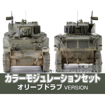 MR. COLOR- COLOR MODULATION SET DARK OLIVE DRAB VER.