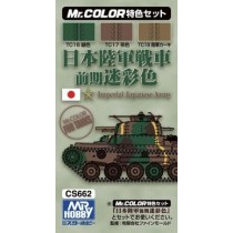 Mr. Color - Japanese Tank color early version