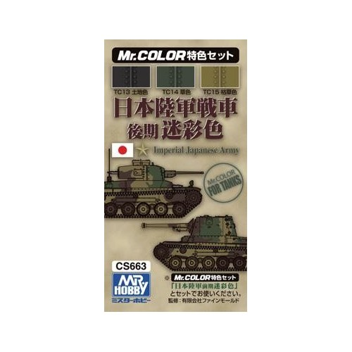 Mr. Color - Japanese Tank color late version