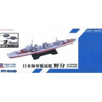 IJN Destroyer NOWAKI Full Hull Version with new equipment parts set