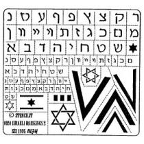 MARCAS ISRAELIES MODERNAS 1/35 Nº-2